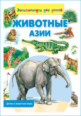 Животные Азии : энциклопедия для детей: художественная литература