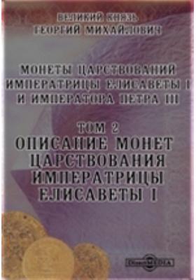 Монеты царствований императрицы Елизаветы I и императора Петра III. Описание монет царствования императрицы Елизаветы I. Т. 1, Вып. 2. Монеты царствования императрицы Елизаветы I