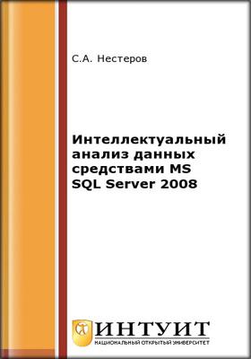 Интеллектуальный анализ данных средствами MS SQLServer 2008