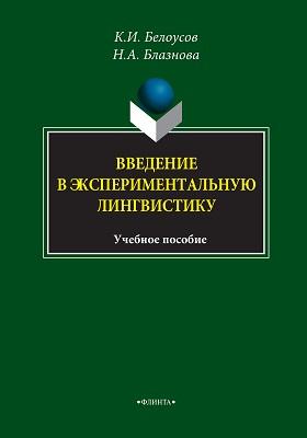 Введение в экспериментальную лингвистику: учебное пособие