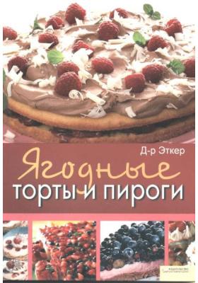 Ягодные торты и пироги = Beerenkuchen