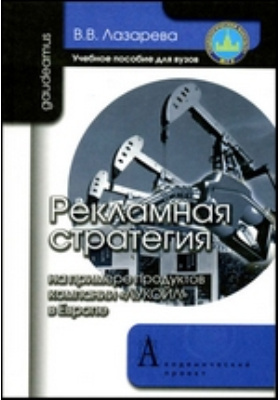 Рекламная стратегия : на примере продуктов компании «ЛУКОЙЛ» в Европе: учебное пособие