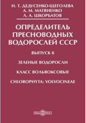 Определитель пресноводных водорослей СССР Класс Вольвоксовые. Chlorophyta: Volvocineae. Выпуск 8. Зеленые водоросли