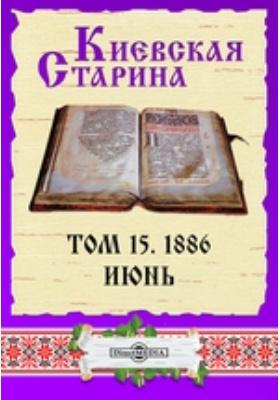 Киевская Старина: журнал. 1886. Т. 15, Июнь