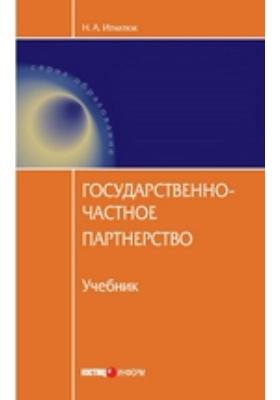 Государственно-частное партнерство: учебник