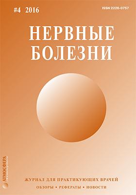 Нервные болезни: журнал. 2016. № 4
