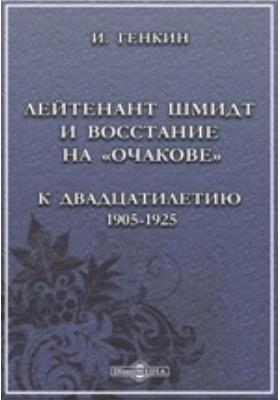 """Лейтенант Шмидт и восстание на """"Очакове"""" : к двадцатилетию 1905-1925 г.г"""