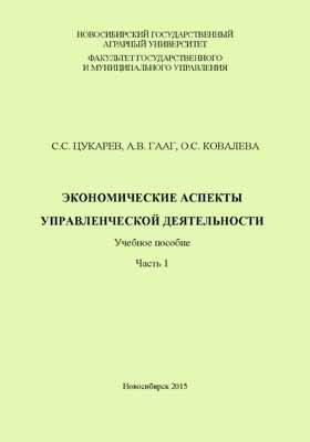 Экономические аспекты управленческой деятельности: учебное пособие, Ч. 1