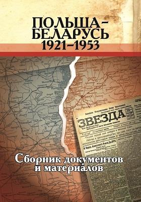 Польша – Беларусь, 1921–1953 : сборник документов и материалов