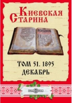 Киевская Старина: журнал. 1895. Т. 51, Декабрь