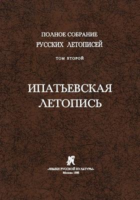 Полное собрание русских летописей. Т. 2. Ипатьевская летопись