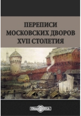 Переписи московских дворов XVII столетия: монография