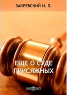 Еще о суде присяжных