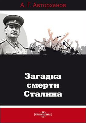 Загадка смерти Сталина: монография