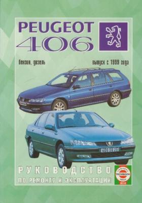 Руководство по ремонту и эксплуатации Peugeot 406, бензин/дизель. С 1999 г. выпуска : Производственно-практическое издание