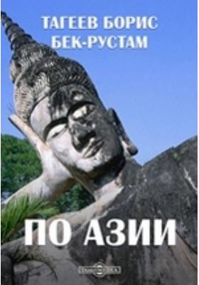По Азии : сборник статей для юношества