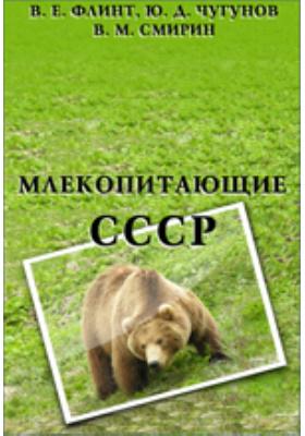 Млекопитающие СССР