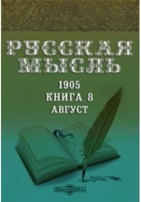 Русская мысль: журнал. 1905. Книга 8, Август