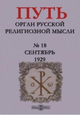 Путь. Орган русской религиозной мысли: журнал. 1929. № 18, Сентябрь