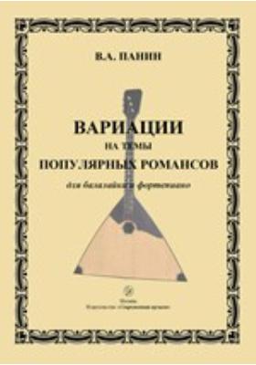 Вариации на темы популярных романсов. Для балалайки и фортепиано
