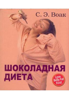 Шоколадная диета = The Chocolate Diet