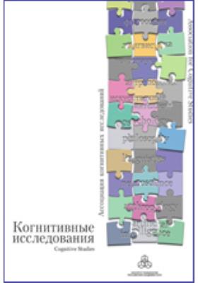 Когнитивные исследования. Сборник научных трудов. Вып. 1