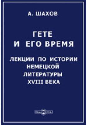 Гете и его время. Лекции по истории немецкой литературы XVIII века, читанные на высших женских курсах в Москве