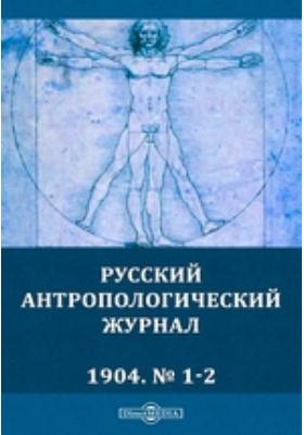 Русский антропологический журнал: журнал. 1904. №№ 1-2