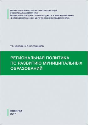 Региональная политика по развитию муниципальных образований