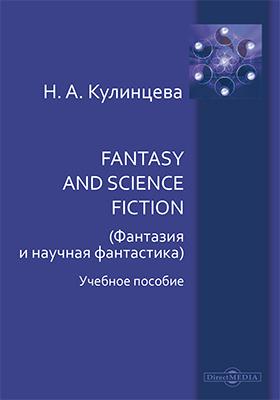 Fantasy and Science Fiction = Фантазия и научная фантастика: учебное пособие