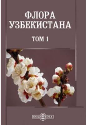 Флора Узбекистана. Т. 1