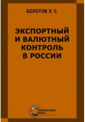 Экспортный и валютный контроль в России