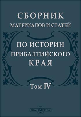 Сборник материалов и статей по истории Прибалтийского края. Т. 4