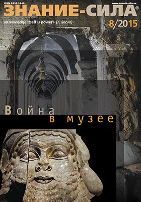 Знание-сила: ежемесячный научно-популярный и научно-художественный журнал. 2015. № 8