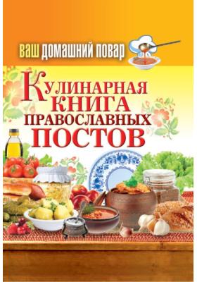 Ваш домашний повар. Кулинарная книга православных постов: научно-популярное издание