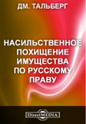 Насильственное похищение имущества по русскому праву: монография