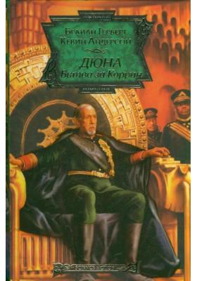 Дюна. Битва за Коррин = Dune: The Battle of Corrin : Фантастический роман