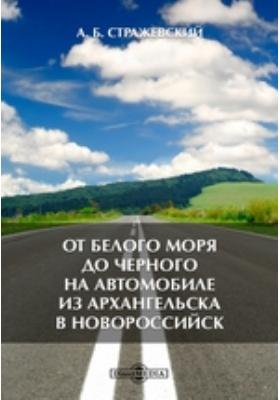 От Белого моря до Черного на автомобиле из Архангельска в Новороссийск