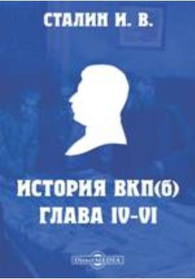 История ВКП(б). Глава IV-VI