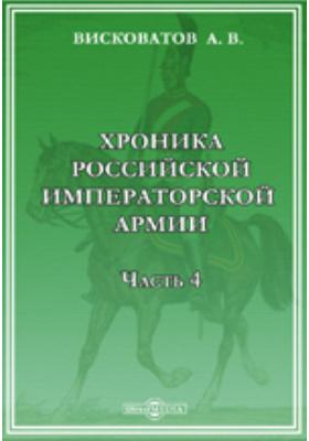 Хроника Российской Императорской армии, составленная по Высочайшему повелению: монография, Ч. 4