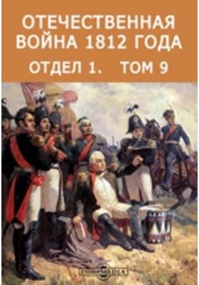 Отечественная война 1812 года: документально-художественная. Т. 9. Отдел 1