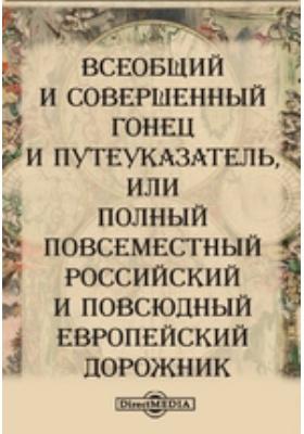 Всеобщий и совершенный гонец и путеуказатель : или Полный повсеместный российский и повсюдный европейский дорожник