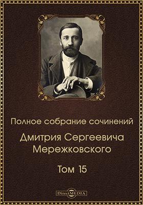 Полное собрание сочинений: публицистика. Т. 15
