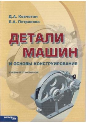 Детали машин и основы конструирования : Учебный справочник к выполнению курсового проекта