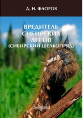 Вредитель сибирских лесов (сибирский шелкопряд)