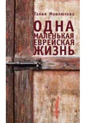 Одна маленькая еврейская жизнь: художественная литература
