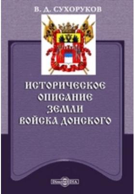 Историческое описание земли Войска Донского