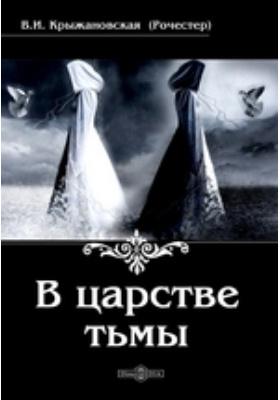 В царстве тьмы