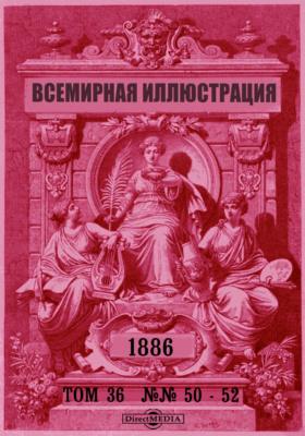 Всемирная иллюстрация: журнал. 1886. Т. 36, №№ 50-52