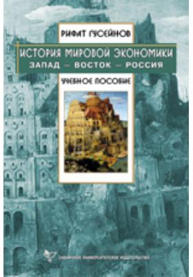 История мировой экономики : Запад - Восток - Россия: пособие